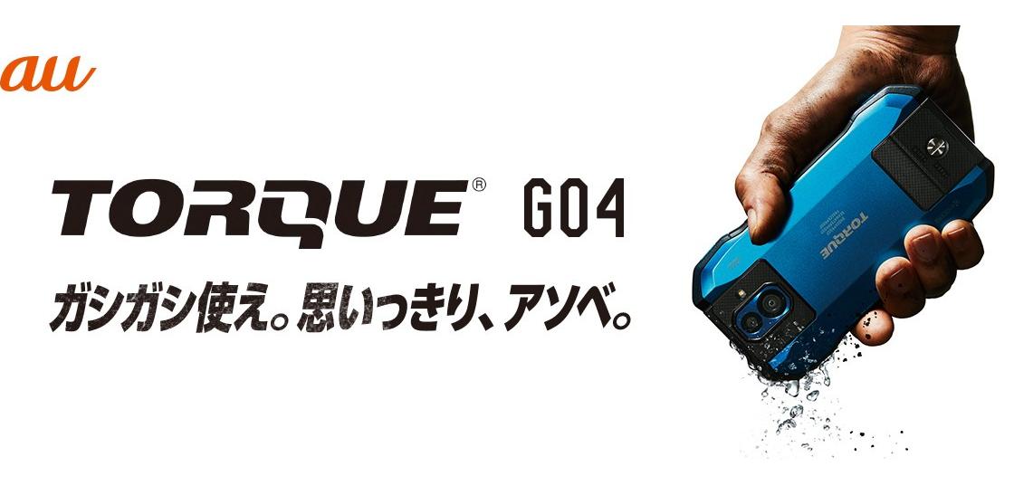 auのTORQUE G04に機種変更|お得に購入する完全ガイド