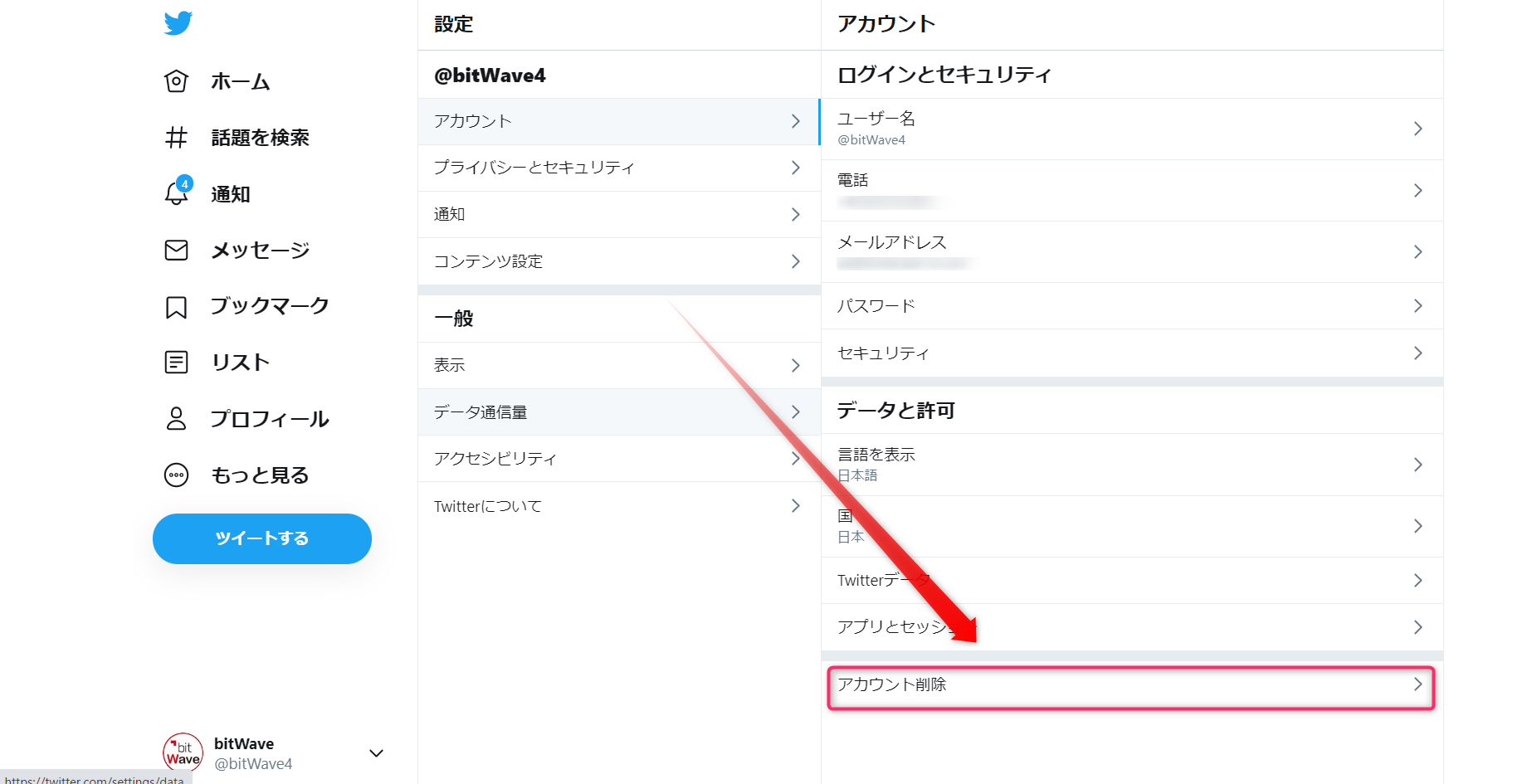Twitterアカウントを完全に削除する方法