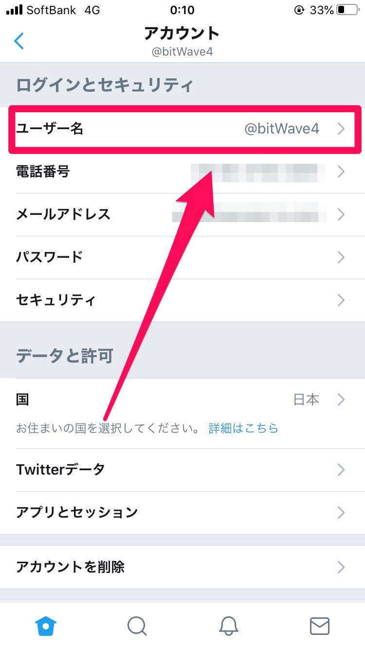 アプリからのアカウント・メールアドレスの変更手順
