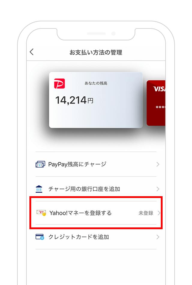 「Yahoo! マネーを登録する」をタップ