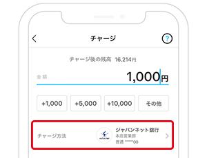 チャージしたい口座・Yahoo! JAPANカードを選ぶ