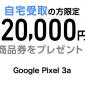 ソフトバンクオンライン限定|Pixel 3a/3a XL購入で最大2万円分の商品券プレゼント