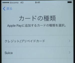 「クレジット/プリペイドカード」をタップ