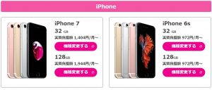 UQモバイルの iPhone7