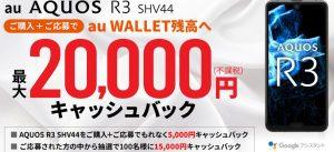 AQUOS R3 SHV44キャッシュバックキャンペーン