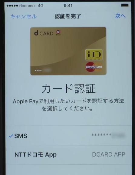 「NTTドコモ App」をタップ