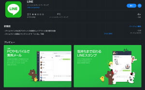 Mac版LINE画面