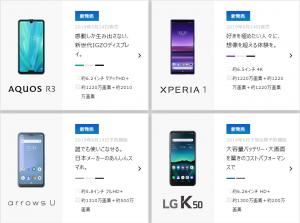 Softbank 2019 Smartphone