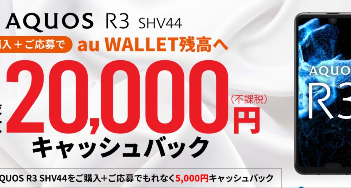 au AQUOS R3購入&デビューキャンペーン|au WALLET残高へキャッシュバック