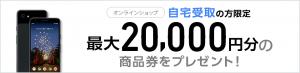 グーグルピクセル3 ソフトバンクキャンペーン