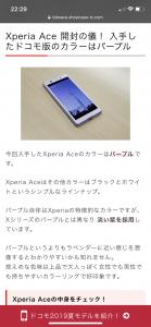 iPhone XRスクショ