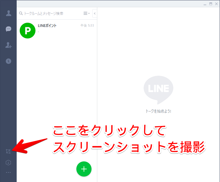 LINE APP - ScreenShot