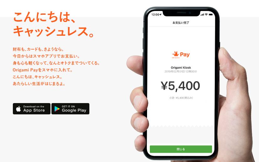 【2019年6月】Origami Payの加盟店一覧|近くで使える店の探し方