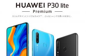 P30 lite Premium