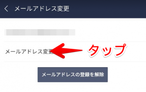 LINE APP - Mail