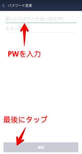 LINE APP - PW