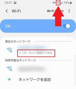 Wi-Fiマークの横に!マークが出ている画像