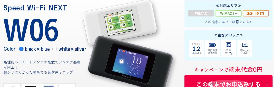 WiMAX端末「Speed Wi-Fi NEXT W06」利用ユーザーの口コミ