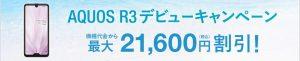AQUOS R3 SHV44デビューキャンペーン