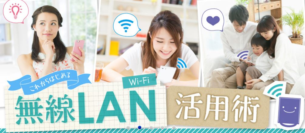 無線LAN活用術の画像