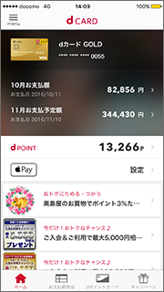Apple Payアイコン右の「設定」をタップ