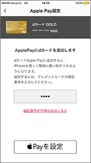 dカードの4桁の暗証番号を入力して「Apple Payを設定」をタップ
