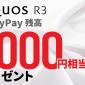 ソフトバンクのAQUOS R3に機種変更|お得に購入する完全ガイド