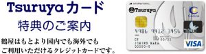 Tsuruyaカード
