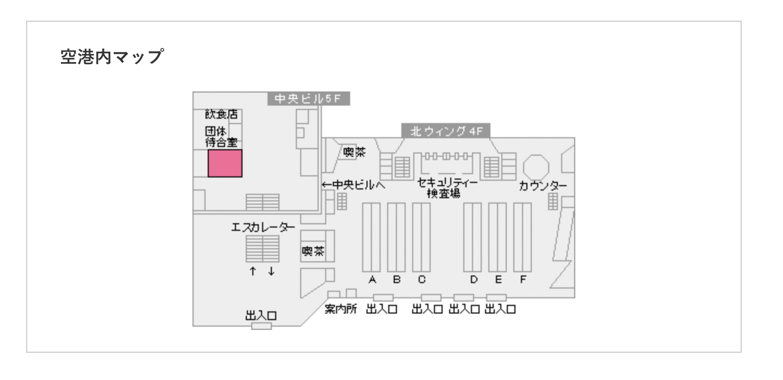 成田空港ラウンジ