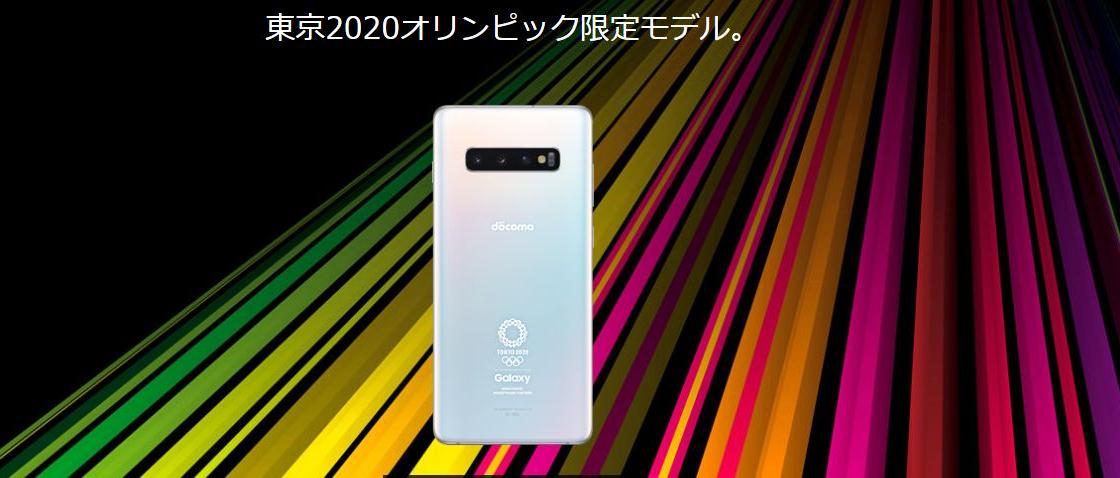 東京2020オリンピック×ドコモ|Galaxy S10+限定モデルを1万台販売