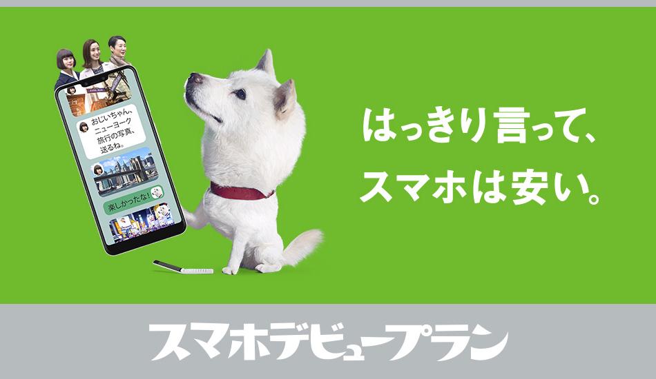 Softbank - スマホデビュープラン