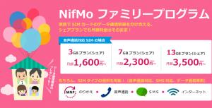 ニフモのファミリープログラム