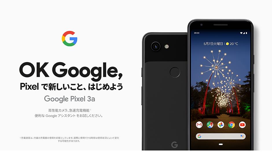 【Xperia Ace VS Pixel 3a】徹底比較|どっちが買いか?その理由