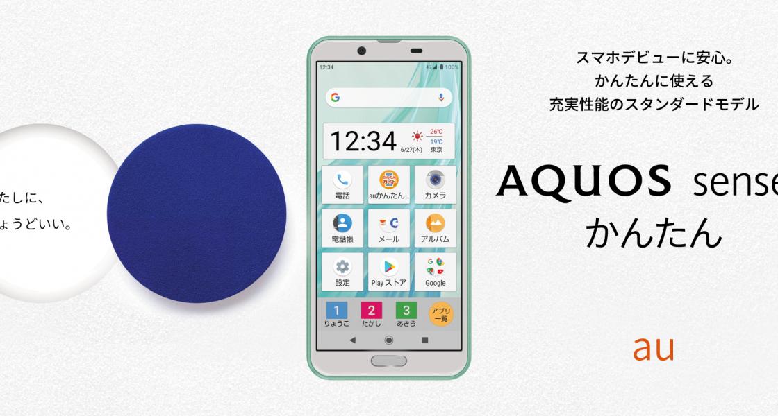 【Galaxy A30 VS AQUOS sense2 かんたん】徹底比較|どっちが買いか?その理由