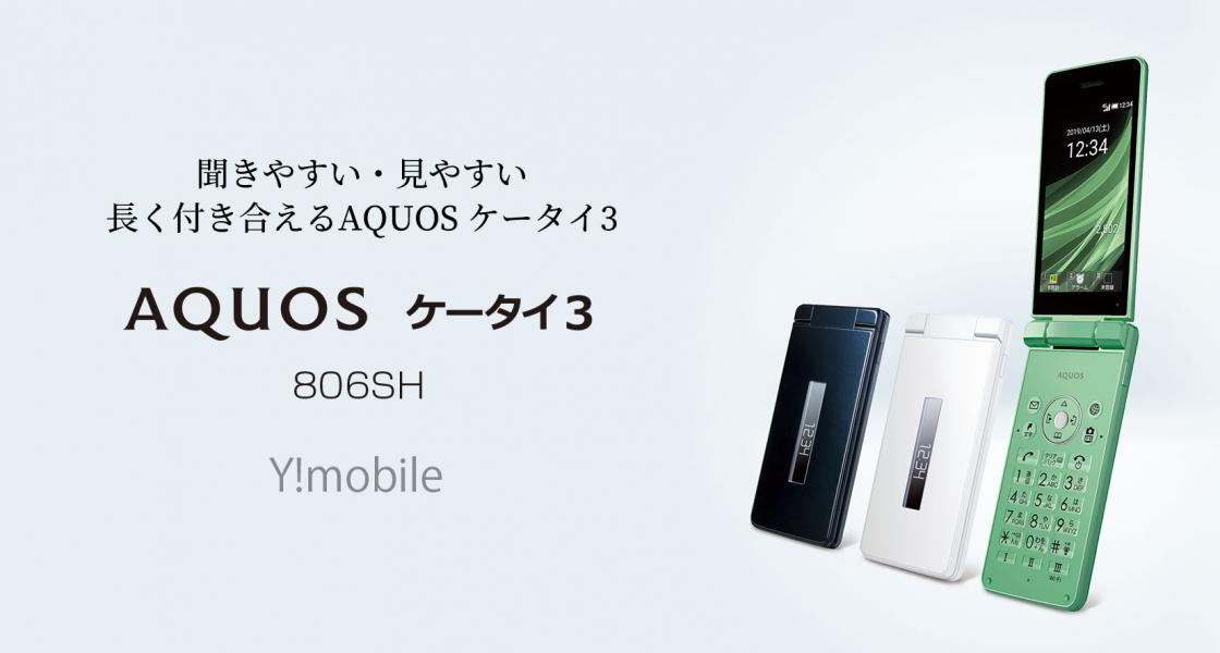 ワイモバイルの「AQUOS ケータイ3」に機種変更|お得に購入する完全ガイド