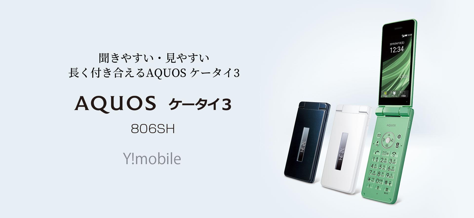 AQUOS ケータイ3 806SH