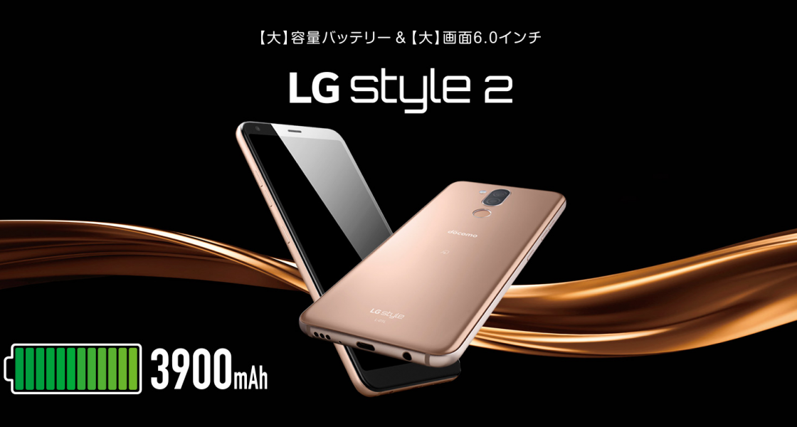 【arrows Be3 VS LG style2】徹底比較|どっちが買いか?その理由