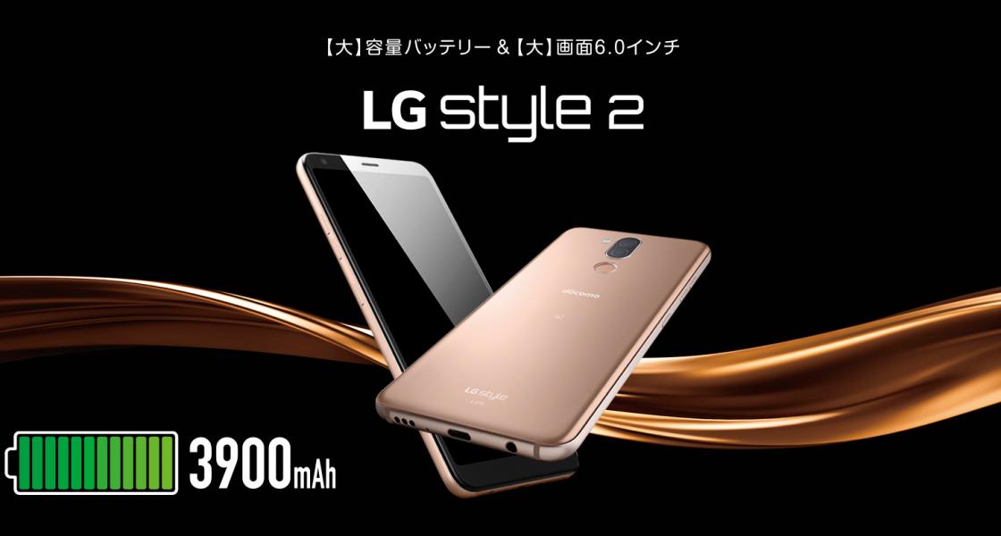 LG style2とLG K50の違い|どっちがおすすめか、その理由