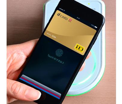 dカード | Apple Pay(iPhoneの方)
