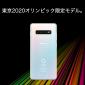 ドコモのGalaxy S10+東京オリンピックモデルにお得に機種変更する方法