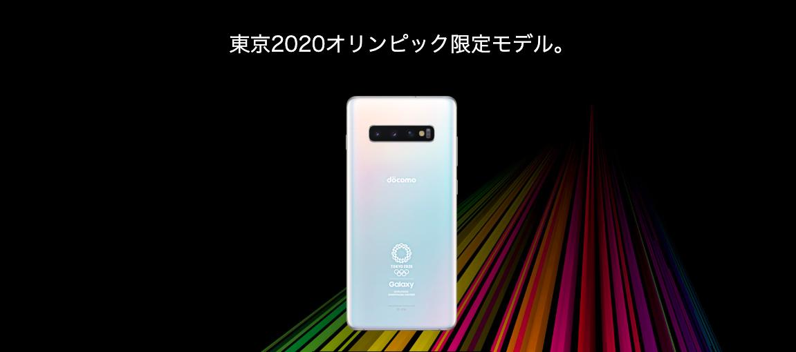 ドコモGalaxy S10+東京オリンピックモデル