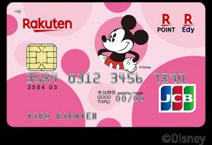 楽天PINKカード ディズニー