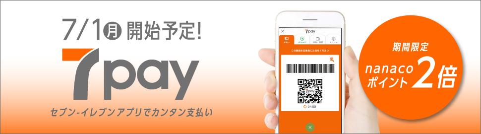 セブンイレブンが7月1日からPayPay・LINE Payのスマホ決済対応開始!