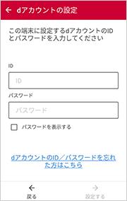 「アカウントの設定」が表示される場合はdアカウントでログイン