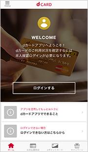 dカードアプリでのdカード設定方法