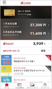 dカードアプリホーム画面で「おサイフケータイ」右側の「設定」をタップ