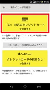 「iD対応のクレジットカードで登録する」をタップ