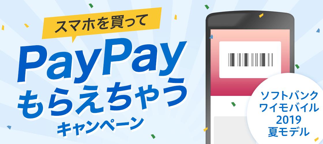 ソフトバンクキャンペーン|スマホを買ったらPayPay残高がもらえる!