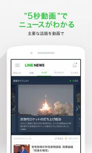 LINE NEWS APP