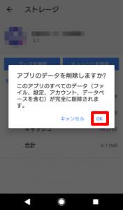 データ削除の確認画面で「OK」をタップ